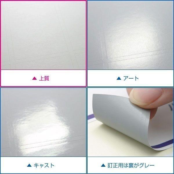 クリックポスト専用ラベル シール 用紙 4面 500枚 上質紙【日本製】|label-seal|03