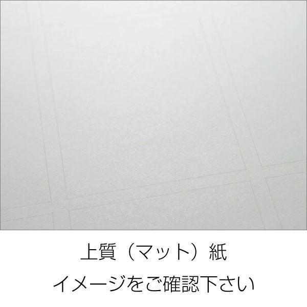 クリックポスト専用ラベル シール 用紙 4面 500枚 上質紙【日本製】|label-seal|04