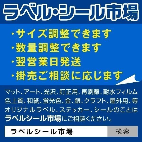 クリックポスト専用ラベル シール 用紙 4面 500枚 上質紙【日本製】|label-seal|05