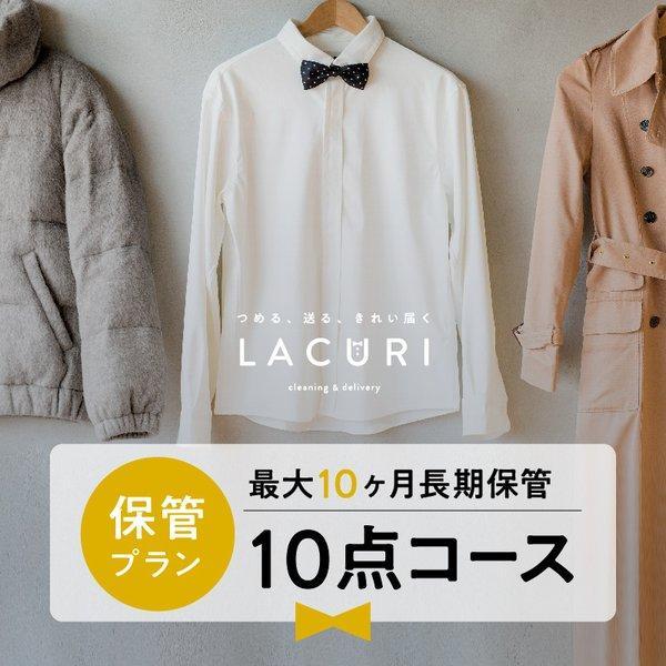 宅配クリーニング 保管 10点セット 長期保管 クリーニング ダウン ジャケット シミ抜き 送料無料|lacuri-creaning