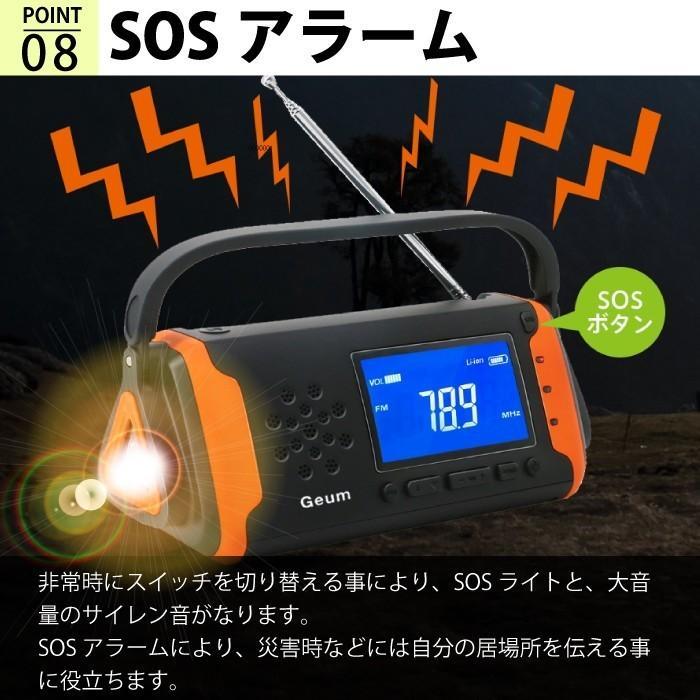 【防災士推薦】多機能防災ラジオ 防災グッズ AM/FMラジオ LEDライト スマホ SOS USB充電 4000mAh ソーラー充電 手回し充電 乾電池【安心の1年保証&説明書付き】|lacurie-torreya|12