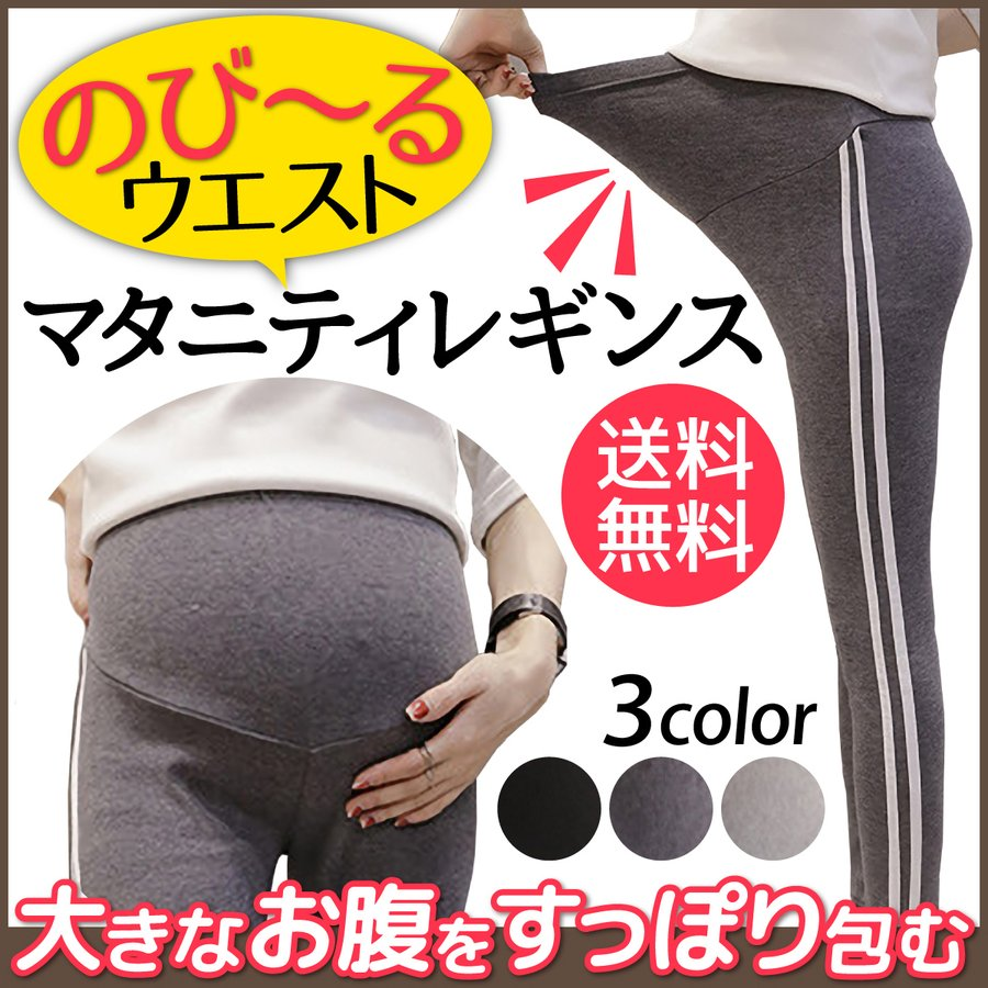 マタニティ レギンス サイズ調整 スパッツ ルームウェア ゆったり ストレッチ 冷え対策 妊婦 産前 産後 レディース laddtm