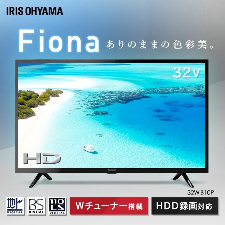 テレビ 32型 液晶テレビ 新品 ハイビジョン液晶テレビ 32インチ ブラック 32WB10P アイリスオーヤマ|ladybird6353|02