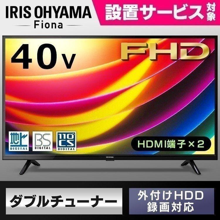 テレビ 40型 液晶テレビ 新品 フルハイビジョン液晶テレビ 40インチ ブラック 40FB10P アイリスオーヤマ|ladybird6353