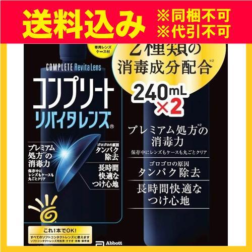 【医薬部外品】コンプリート リバイタレンズ (240ml×2本入)|ladydrugheartshop-ni