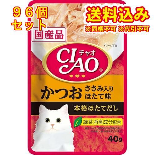 いなば CIAOパウチ かつお ささみ入り ほたて味 40g×96個