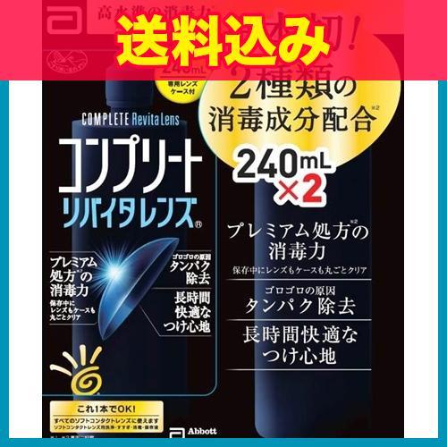 【医薬部外品】コンプリート リバイタレンズ (240ml×2本入)|ladydrugheartshop-pl