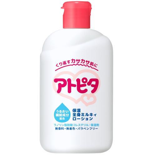 アトピタベビーローション乳液タイプ120ml 出色 大規模セール