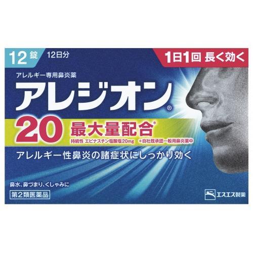 【第2類医薬品】アレジオン20 12錠【セルフメディケーション税制対象】|ladydrugheartshop