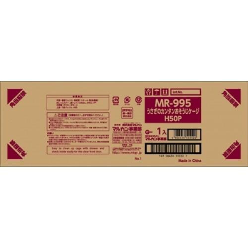 マルカン MR·995うさぎのカンタンおそうじケージH50P※取り寄せ商品(注文確定後6-20日頂きます) 返品不可
