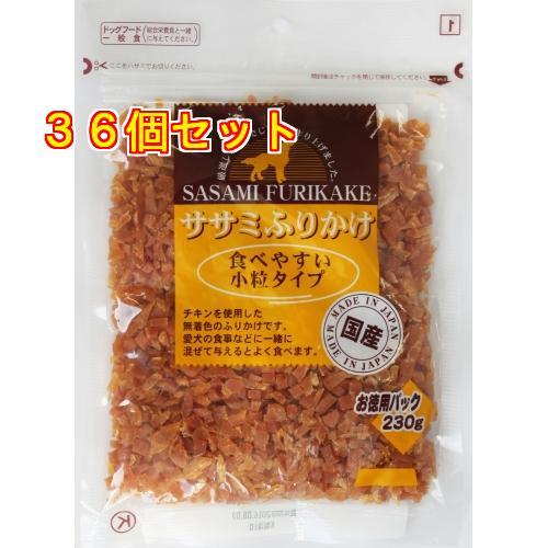 VAササミふりかけ 食べやすい小粒タイプ 230g×36個