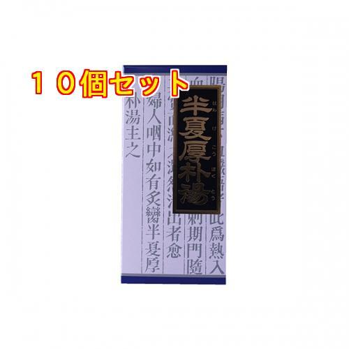 【第2類医薬品】クラシエ漢方 半夏厚朴湯エキス顆粒 45包×10個