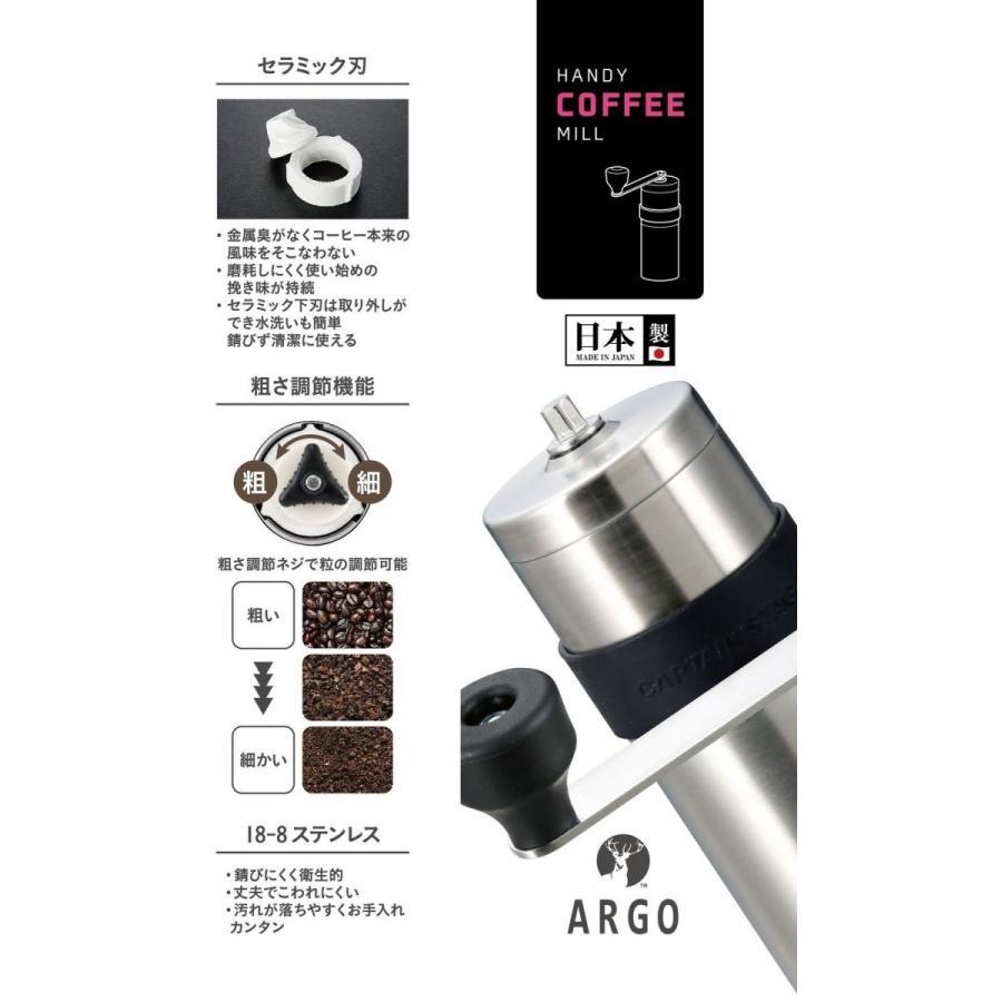 Sale  パール金属(PEARL METAL) キャプテンスタッグ 日本製 コーヒーミル セラミック刃 ハンディータイプ Sサイズ 18-8 ステンレス製 UW-3501|lafeuille-store|04