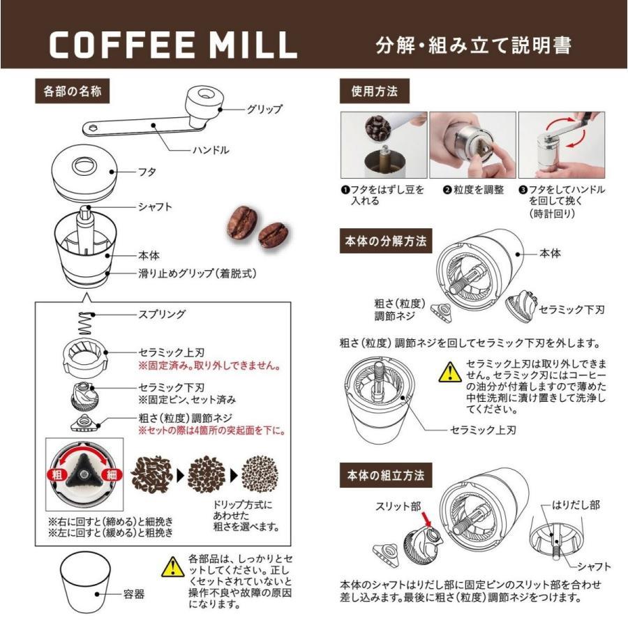 Sale  パール金属(PEARL METAL) キャプテンスタッグ 日本製 コーヒーミル セラミック刃 ハンディータイプ Sサイズ 18-8 ステンレス製 UW-3501|lafeuille-store|05