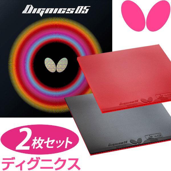 【お得な2枚セット】Butterfly(バタフライ) 卓球 ラバー ディグニクス 05(DIGNICS) タマス BF-06040(あすつく即納)