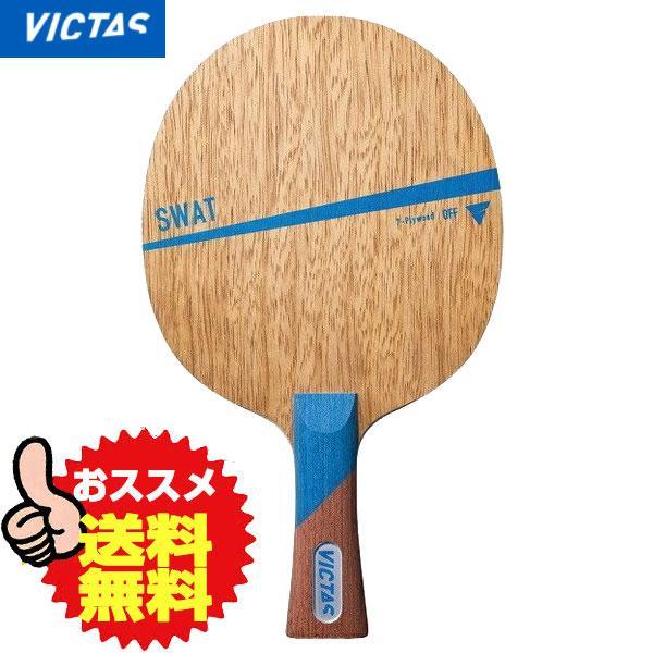 VICTAS ヴィクタス SWAT FL 爆買い送料無料 TKK フレアシェークハンド卓球ラケット スワット 期間限定の激安セール YT-310004