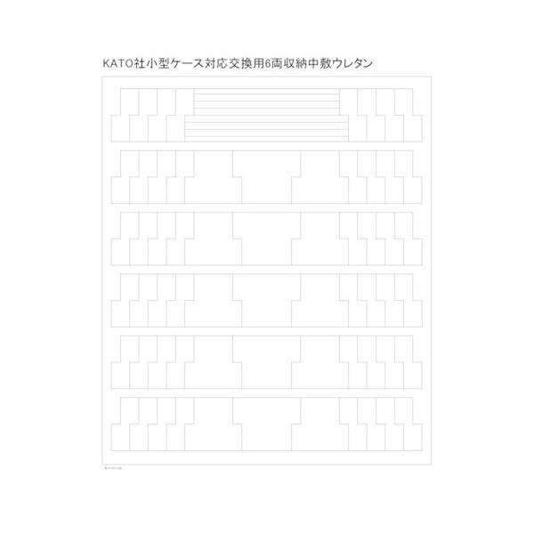 Nゲージ車両収納用 KATO小型ブックケース対応 交換用6両収納中敷ウレタン lalachyan 02