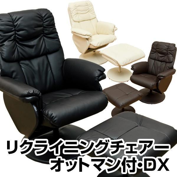家具 家具 いす リクライニングチェア デラックス リクライニングチェア オットマン付き