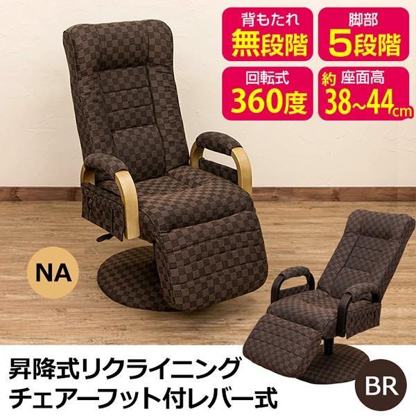 家具 いす 椅子 回転昇降式 リクライニングチェア フット付き レバー式 椅子 回転昇降式 リクライニングチェア フット付き レバー式