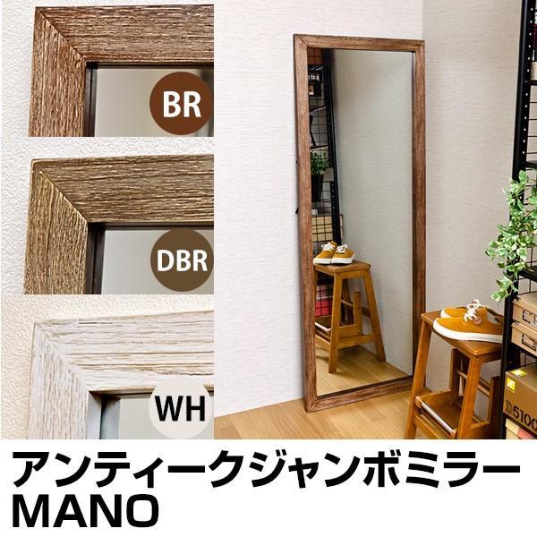 家具 家具 鏡 姿見 MANO アンティークジャンボミラー 3カラー