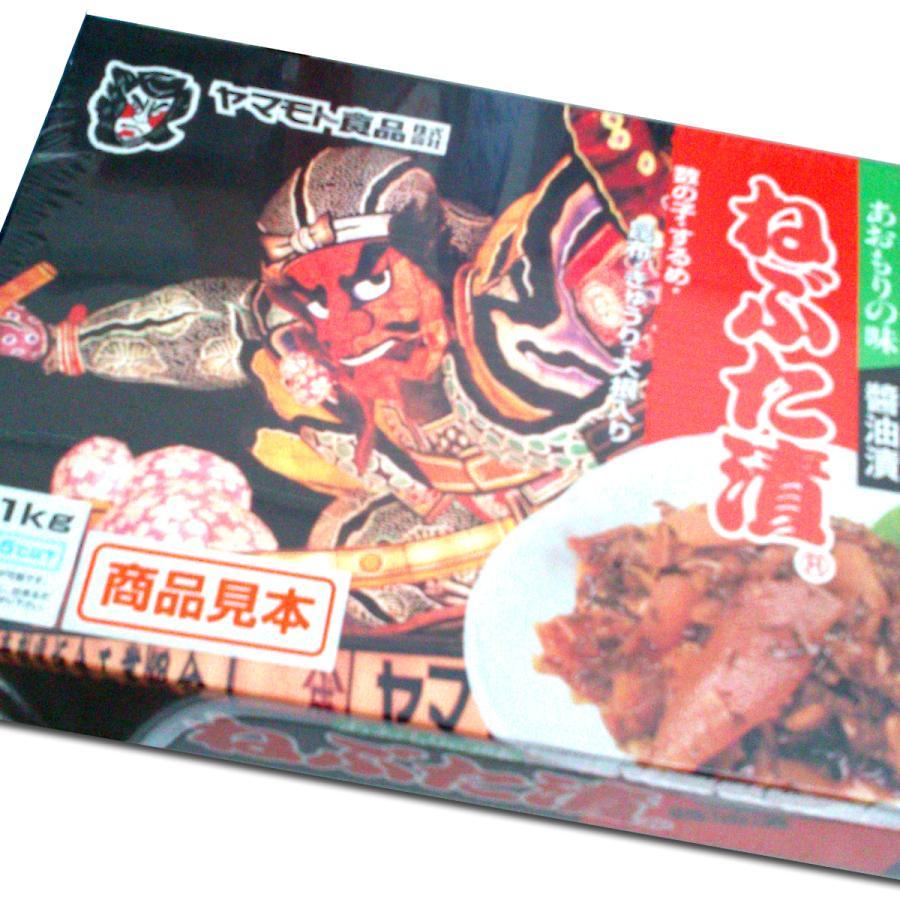 半額 ねぶた漬 1kg ヤマモト食品 ねぶた 内祝 ギフト 大規模セール 手土産