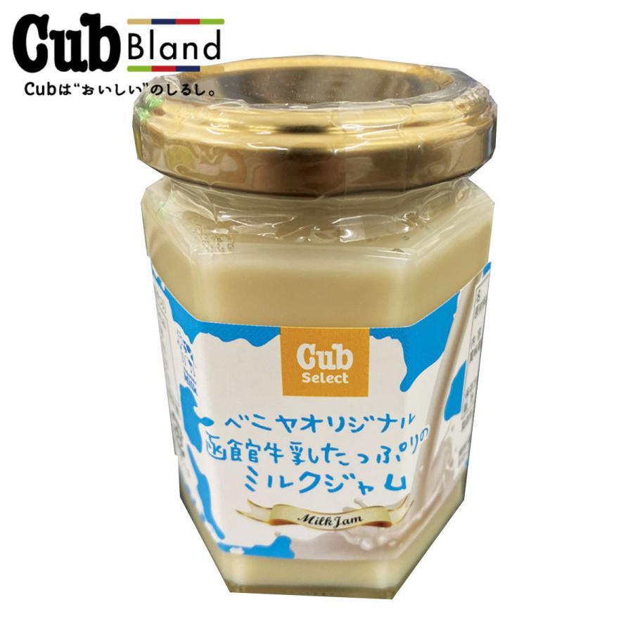 ベニヤオリジナル ミルクジャム 160g 函館牛乳 限定 通販 ジャム 信憑 青森 紅屋