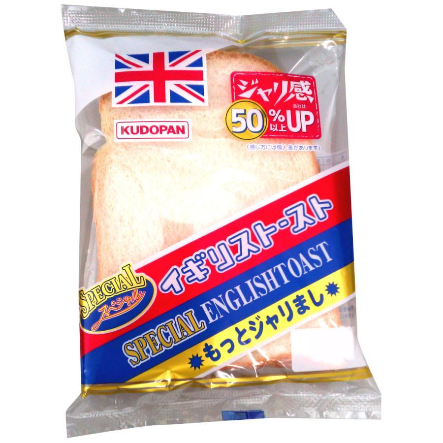 スペシャルイギリストースト もっとジャリまし お求めやすく価格改定 青森 工藤パン 消費期限が短いため決済完了後のキャンセル不可 なつかしの食感 ジャリ感UP 直営ストア