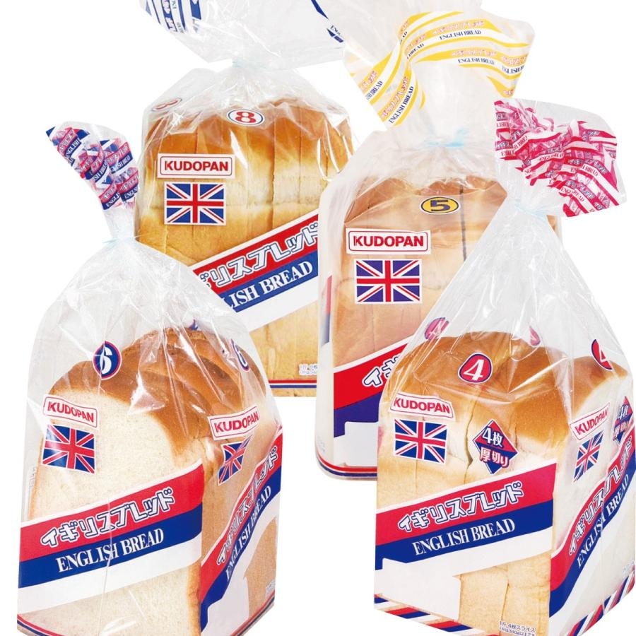 イギリスブレッド 工藤パン 各種2袋 くどぱん オーバーのアイテム取扱☆ 枚数別2袋 食パン WEB限定 イギリストーストに使用