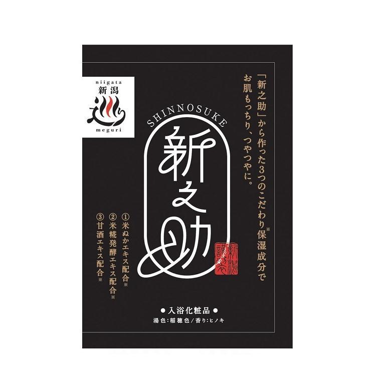 新之助 入浴化粧品 30g 1包 入浴剤 米 お米 お風呂 プレゼント ギフト|lalume