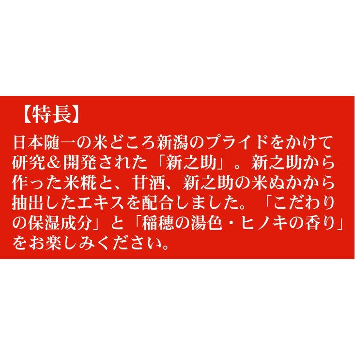 新之助 入浴化粧品 30g 1包 入浴剤 米 お米 お風呂 プレゼント ギフト|lalume|02