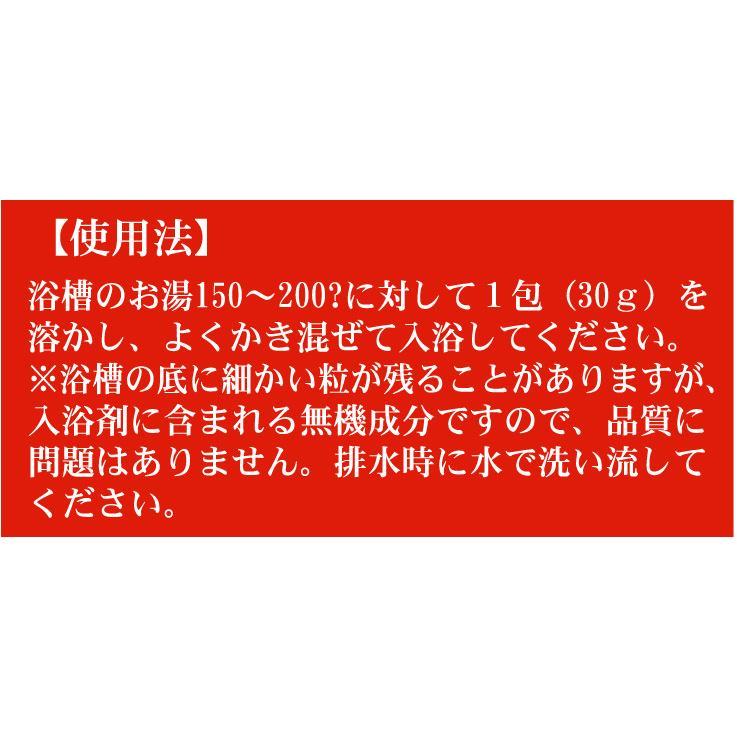 新之助 入浴化粧品 30g 1包 入浴剤 米 お米 お風呂 プレゼント ギフト|lalume|03
