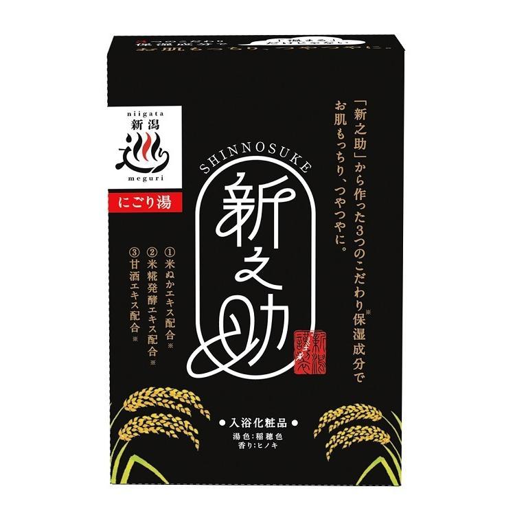 新之助 入浴化粧品 30g×5包パック 入浴剤 米 お米 お風呂 プレゼント ギフト lalume