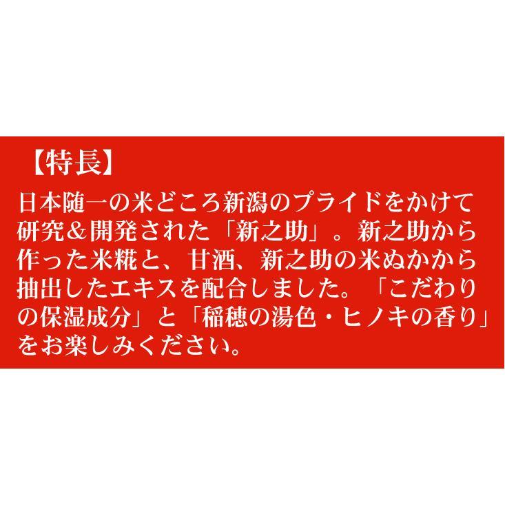新之助 入浴化粧品 30g×5包パック 入浴剤 米 お米 お風呂 プレゼント ギフト lalume 02