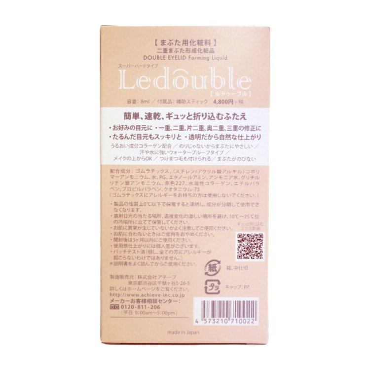 ルドゥーブル 8ml 大容量 アチーブ 二重まぶたにする方法 lalume 03