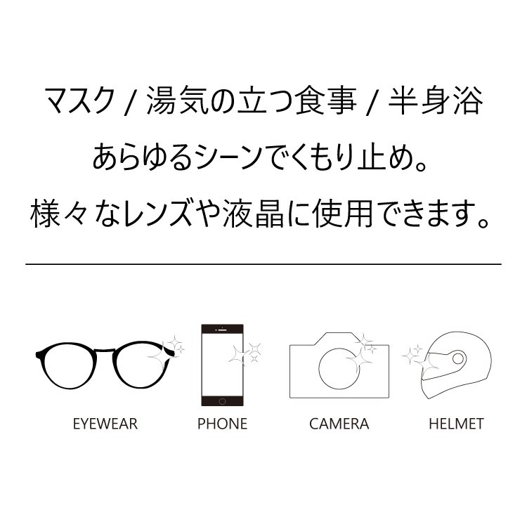 マスクをしても曇らないめがねふき エッジスタイル 約600回使用可能 メガネ 曇り止め クロス|lalume|02