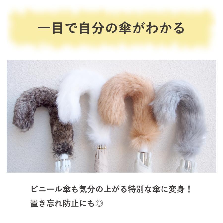 カサシッポ 傘 ビニール傘 持ち手 カバー 取っ手カバー 傘カバー 動物 犬 猫 ねこ 雨傘 梅雨 かわいい lalume 05