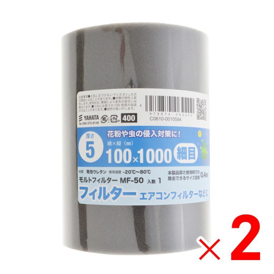 八幡ねじ おしゃれ モルトフィルター黒 MF-50 厚さ5mm 日本全国 送料無料 ケース販売 100×1000mm×2個