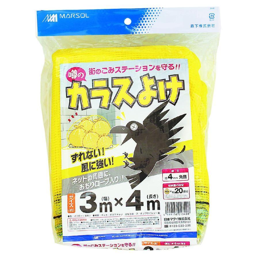 お気に入り マルソル セール特別価格 噂の黄色いカラスよけ 防鳥用品 3mX4m