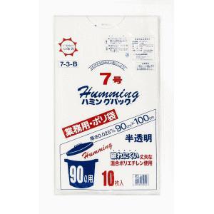 ニッコー 90L 10枚 ポリ袋 半透明 7-3-B×40個[ケース販売]