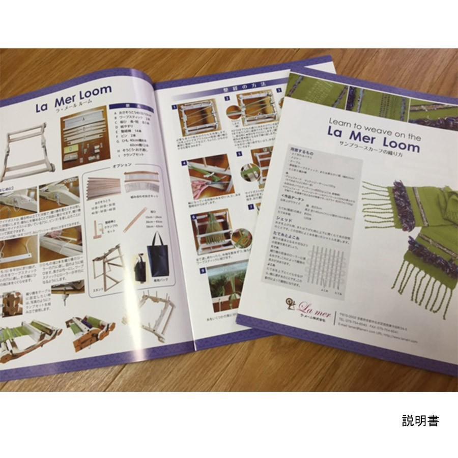 ラ・メール ラ・メール ルーム40cm 白木 組立済み完成品 <卓上 手織り機 ashford>|lamerr|07