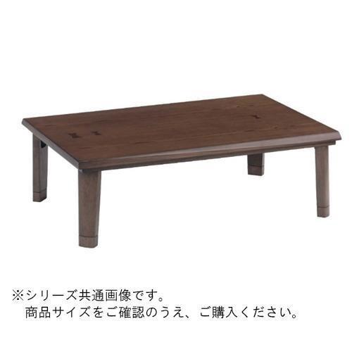 こたつテーブル 茜 120 折れ脚 Q053(代引き・同梱不可)