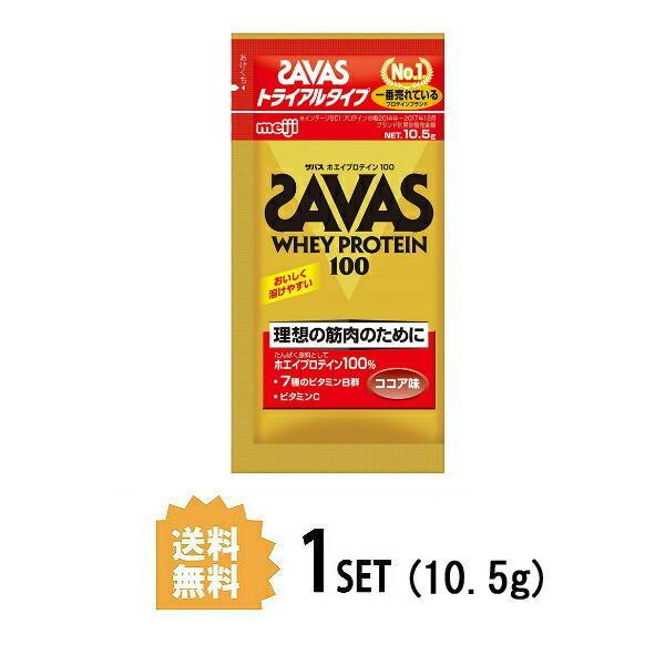 明治 ザバス SAVAS ホエイプロテイン100 ココア味 トライアル 10.5g meiji lamp-store