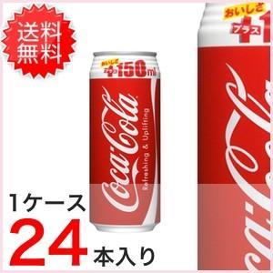 【送料無料】 コカ・コーラ500ml缶 24本 缶ジュース 炭酸飲料 Coca Cola ソフトドリンク ソーダ コカ・コーラ社商品メーカー直送 宅配 コカコーラ セール