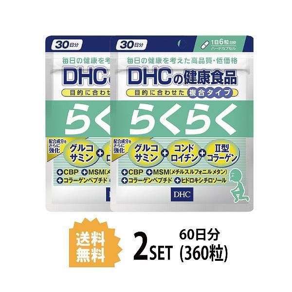 2パック DHC らくらく 30日分×2パック 360粒 ディーエイチシー グルコサミン 粒タイプ ヒドロキシチロソール サプリメント コンドロイチン 日本正規品 健康食品 新作販売