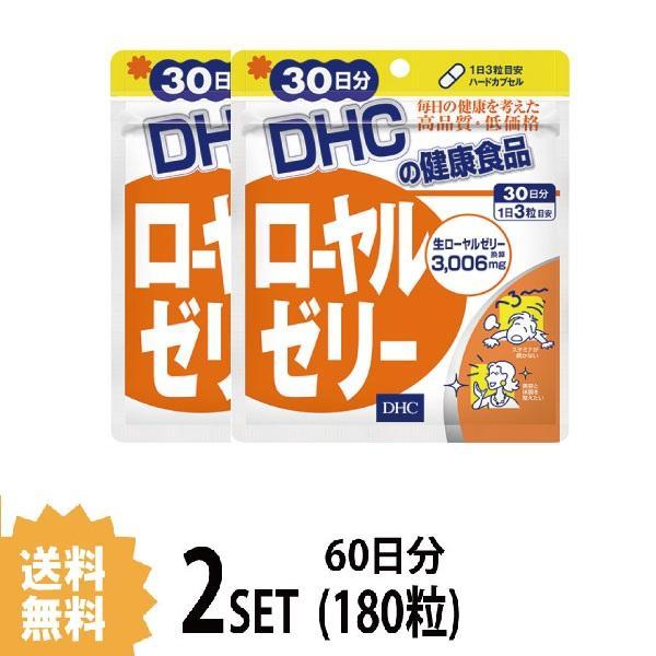 定番 2パック DHC ローヤルゼリー 30日分×2パック 180粒 ディーエイチシー サプリメント アミノ酸 粒タイプ サプリ ビタミンB 公式 健康食品 ミネラル