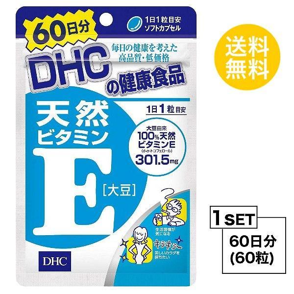 DHC 天然ビタミンE 大豆 60日分 (60粒) ディーエイチシー サプリメント d-α-トコフェロール ビタミンE サプリ 健康食品 粒タイプ|lamp-store