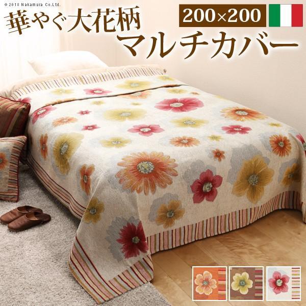 【送料無料】マルチカバー イタリア製マルチカバー 〔フィオーレ〕 200×200cm 正方形