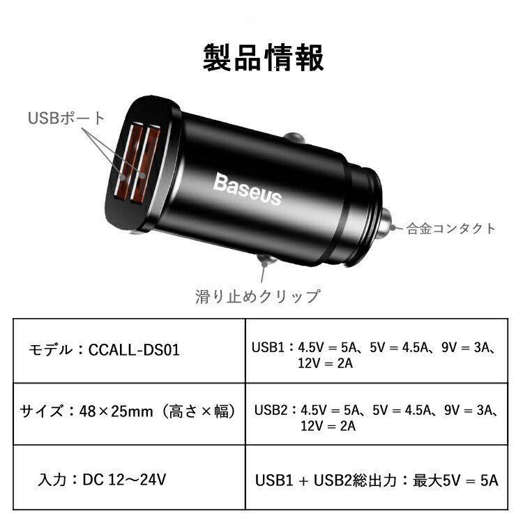 Baseus ベースアス カーチャージャー シガーソケット 30W Quick Charge 3.0 CCALL-DS01車載充電器 急速充電 USB lamp 08
