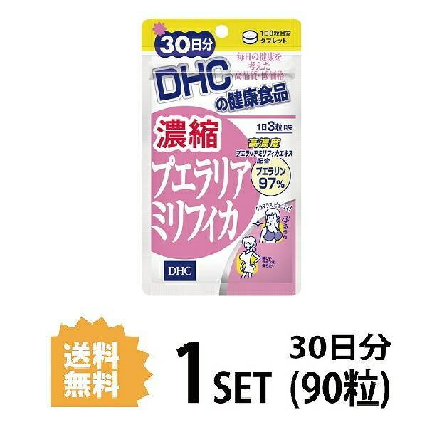 DHC 濃縮プエラリアミリフィカ 送料無料激安祭 30日分 開店記念セール 90粒 ディーエイチシー