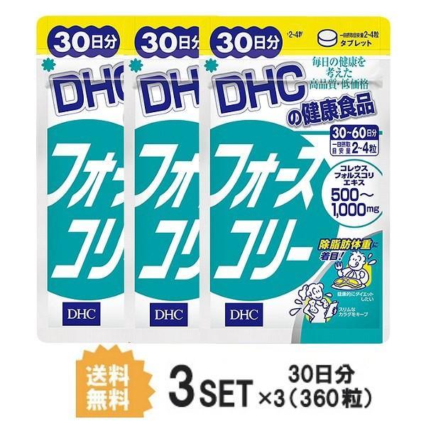 3パック DHC 海外 フォースコリー 360粒 送料無料お手入れ要らず ディーエイチシー 30日分×3パック